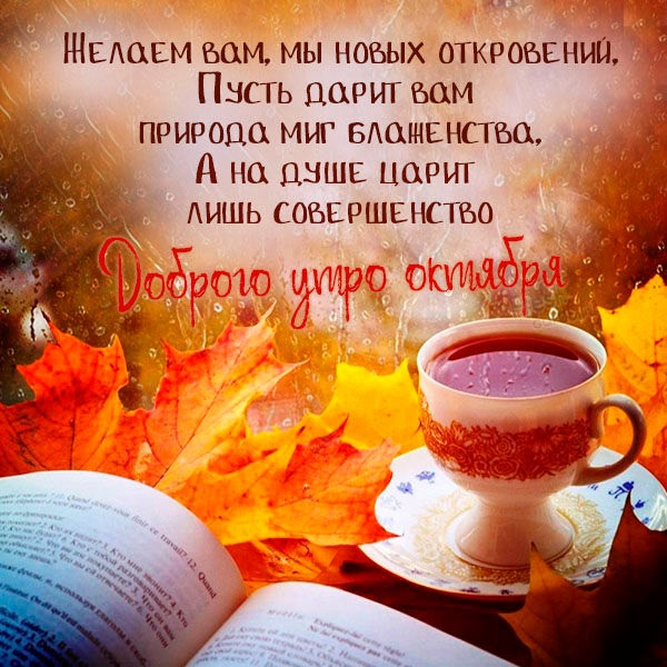 Доброе утро октября осенью - самые милые открытки (20)