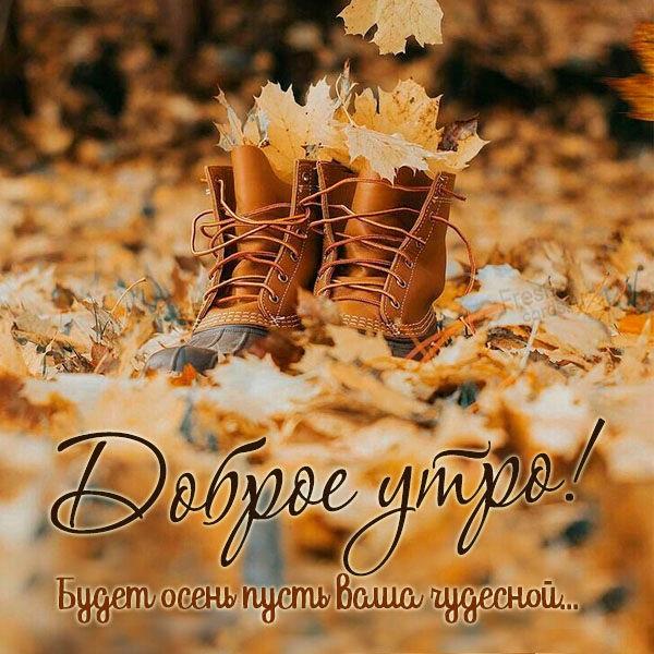 Доброе утро октября осенью - самые милые открытки (25)