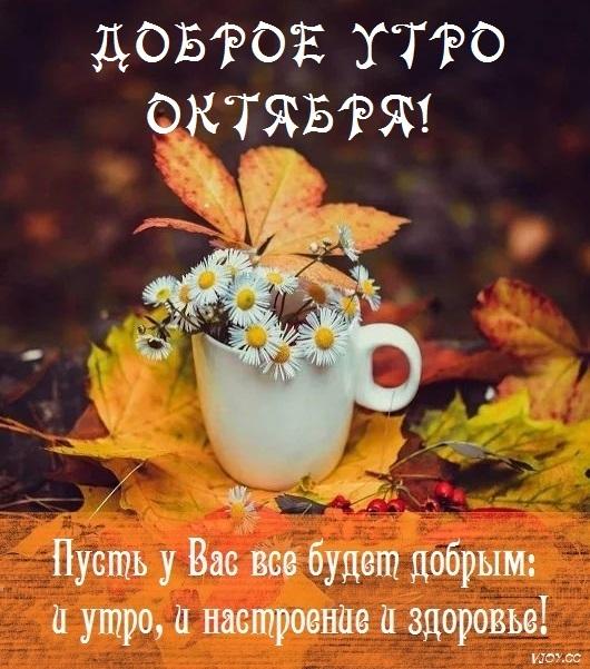 Доброе утро октября осенью - самые милые открытки (26)
