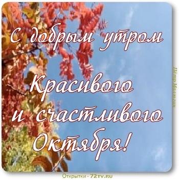 Доброе утро октября осенью - самые милые открытки (5)