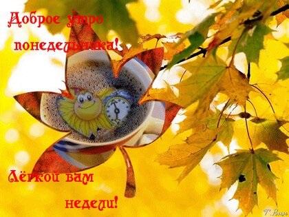 Доброе утро октября осенью - самые милые открытки (6)