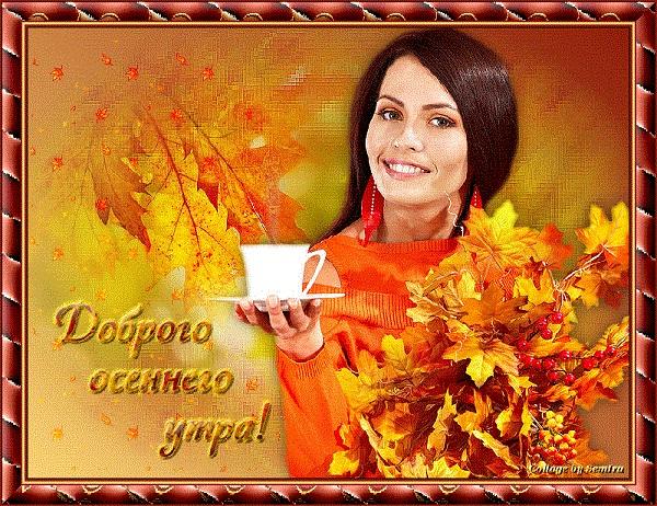 Доброе утро октября осенью - самые милые открытки (9)