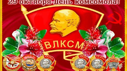 Картинки на День рождения Комсомола 29 октября   подборка (18)