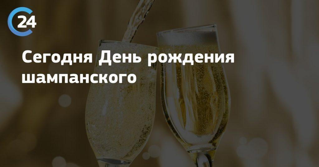 Картинки на Международный день шампанского - подборка (16)