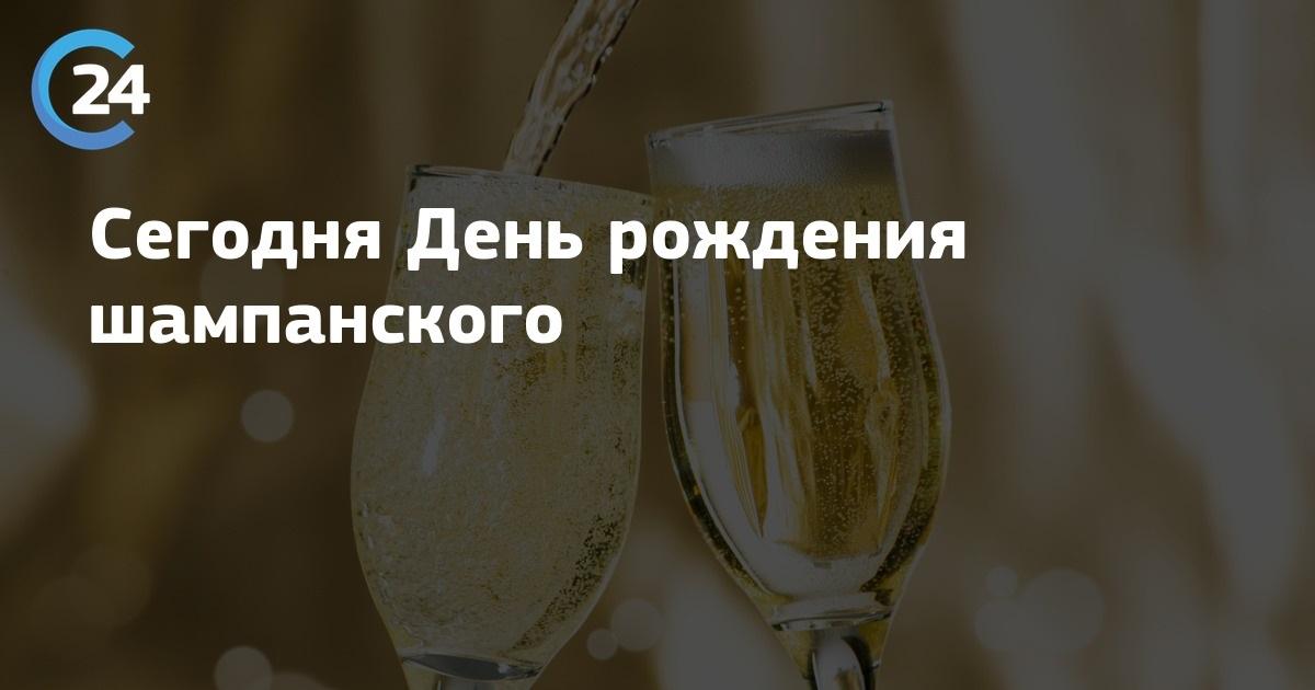 Картинки на Международный день шампанского   подборка (16)