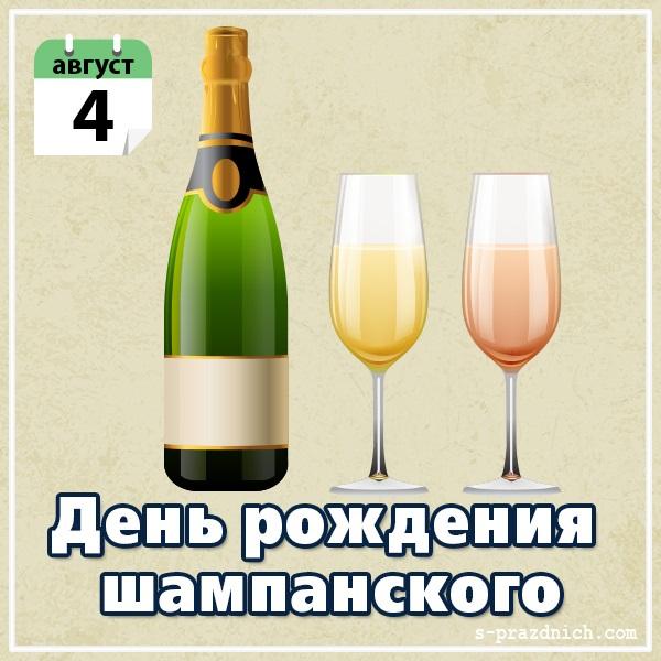 Картинки на Международный день шампанского - подборка (18)