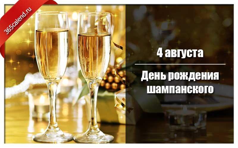 Картинки на Международный день шампанского - подборка (22)