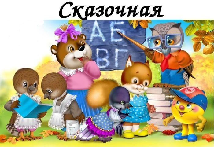 Лесная школа картинки для детей в хорошем качестве (14)