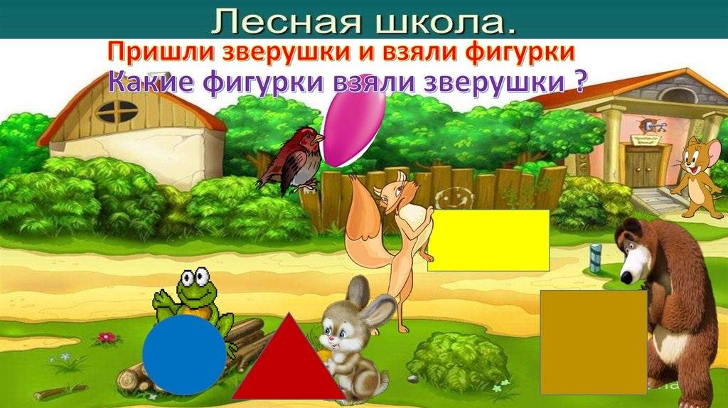 Лесная школа картинки для детей в хорошем качестве (8)