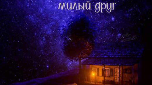 Спокойной ночи, друг!   красивые открытки и картинки (1)