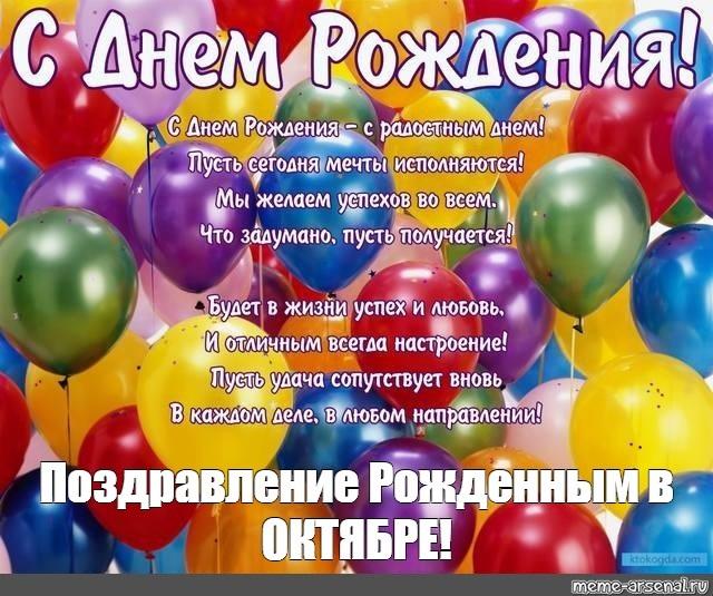 С Днем Рождения в октябре - красивые открытки и картинки (1)