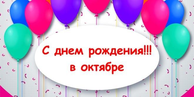 С Днем Рождения в октябре - красивые открытки и картинки (10)