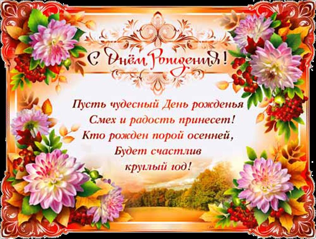 С Днем Рождения в октябре - красивые открытки и картинки (11)
