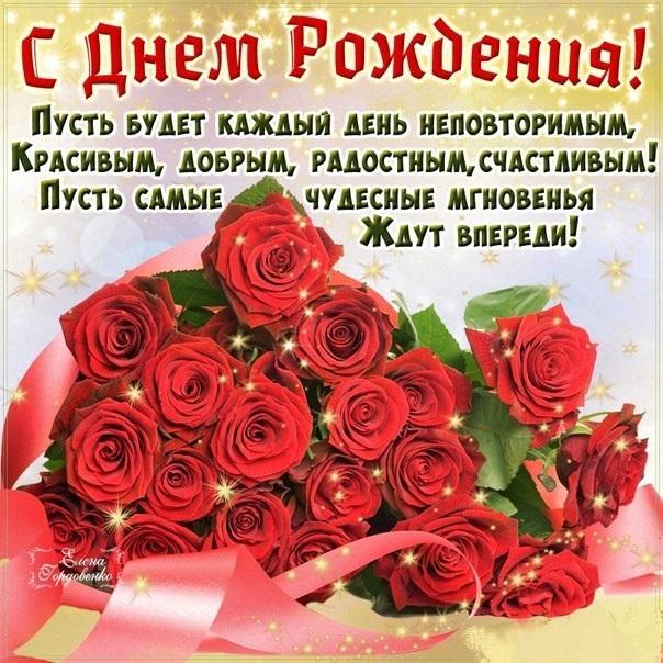 С Днем Рождения в октябре - красивые открытки и картинки (14)
