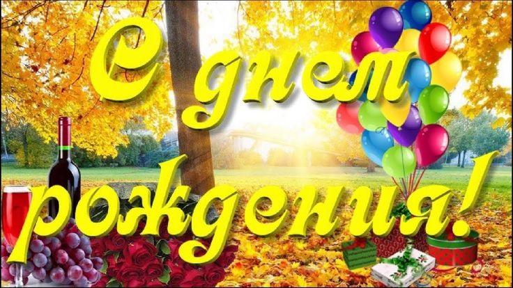 С Днем Рождения в октябре - красивые открытки и картинки (2)