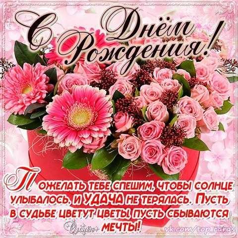 С Днем Рождения в октябре - красивые открытки и картинки (4)