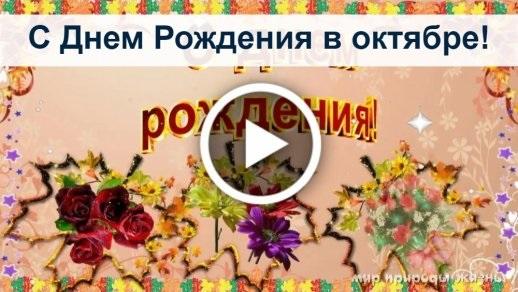 С Днем Рождения в октябре - красивые открытки и картинки (8)
