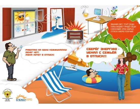 Энергосбережение в картинках для детей - коллекция (1)