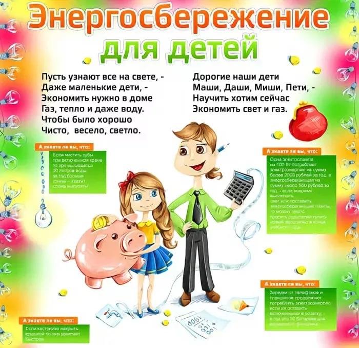 Энергосбережение в картинках для детей - коллекция (10)