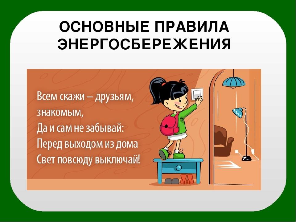 Энергосбережение в картинках для детей - коллекция (11)