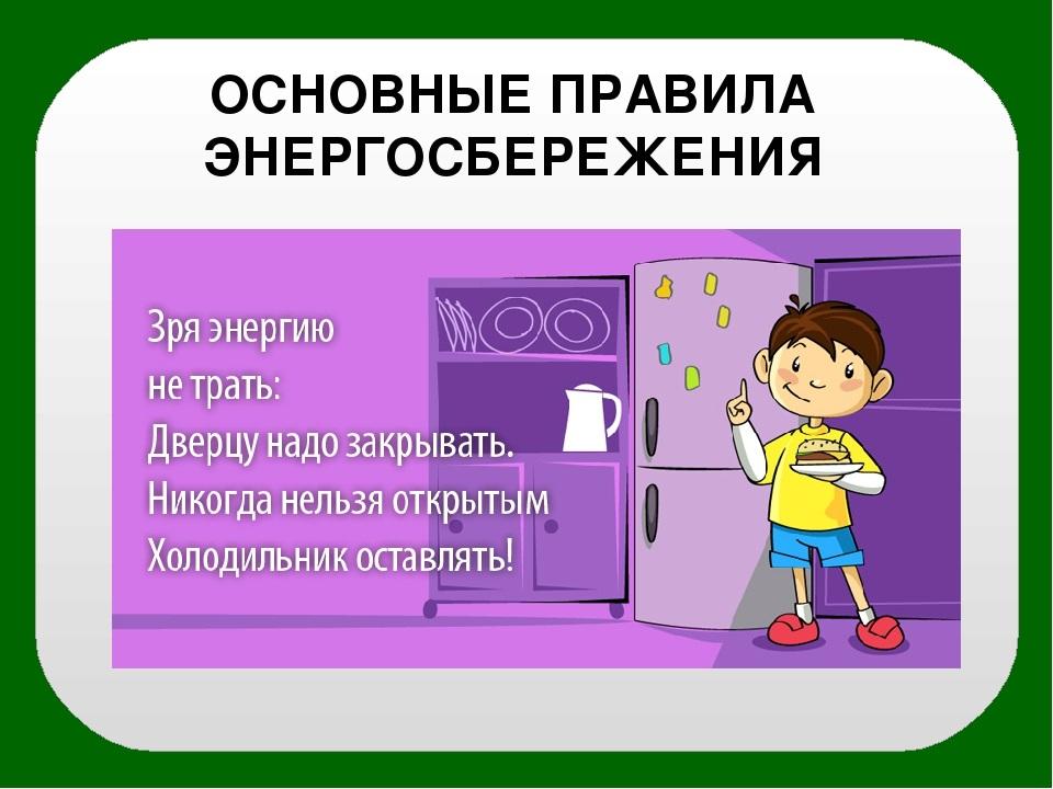 Энергосбережение в картинках для детей - коллекция (12)