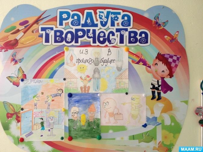 Энергосбережение в картинках для детей - коллекция (13)