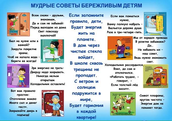 Энергосбережение в картинках для детей - коллекция (14)