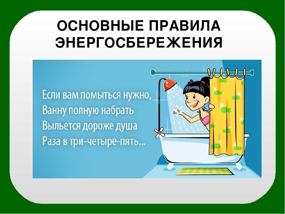 Энергосбережение в картинках для детей - коллекция (15)