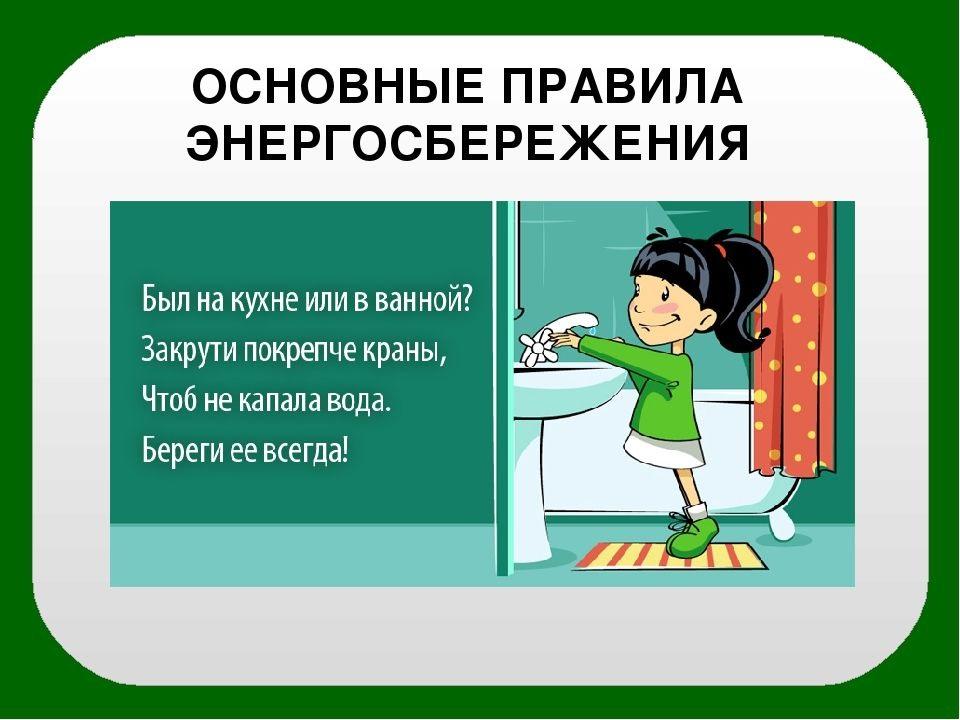 Энергосбережение в картинках для детей - коллекция (17)
