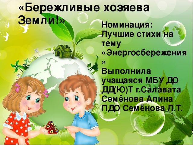 Энергосбережение в картинках для детей - коллекция (21)