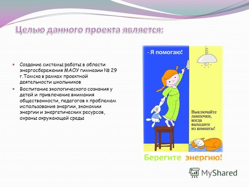 Энергосбережение в картинках для детей - коллекция (23)