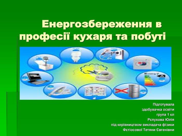 Энергосбережение в картинках для детей - коллекция (26)