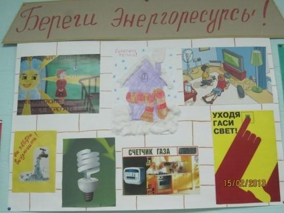 Энергосбережение в картинках для детей - коллекция (4)