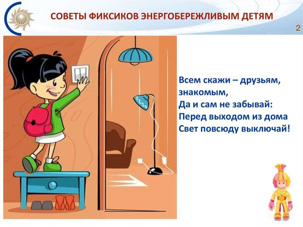 Энергосбережение в картинках для детей - коллекция (7)
