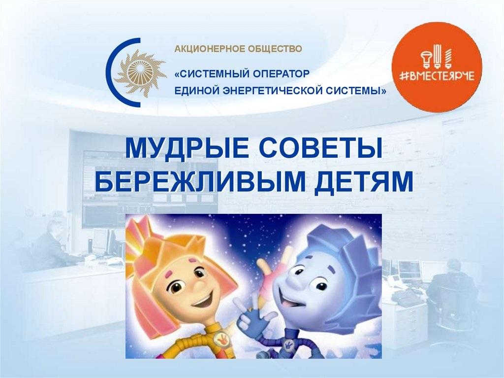 Энергосбережение в картинках для детей - коллекция (8)