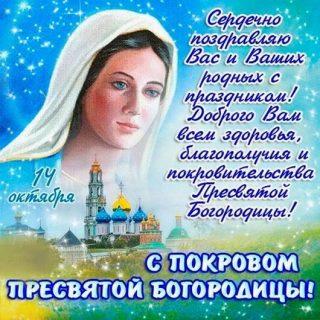 14 октября Покров день картинки и открытки   сборка (10)