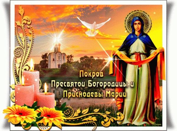 14 октября Покров день картинки и открытки - сборка (11)