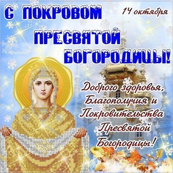 14 октября Покров день картинки и открытки - сборка (12)