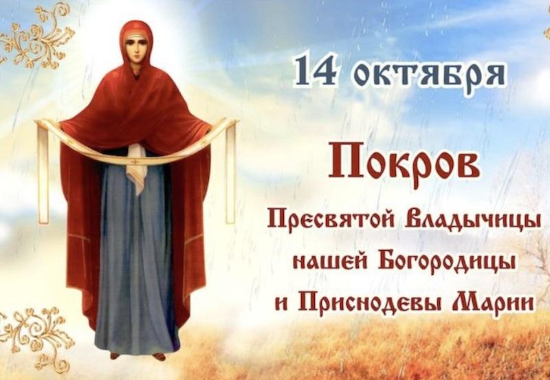 14 октября Покров день картинки и открытки - сборка (15)