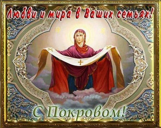 14 октября Покров день картинки и открытки - сборка (16)