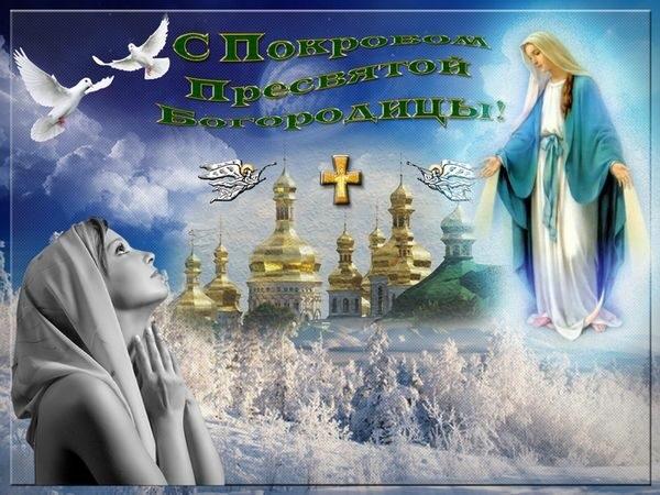 14 октября Покров день картинки и открытки - сборка (17)