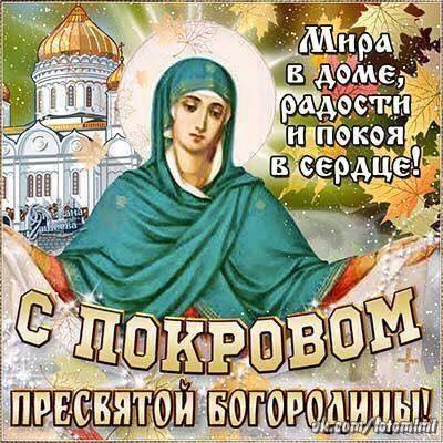 14 октября Покров день картинки и открытки - сборка (18)