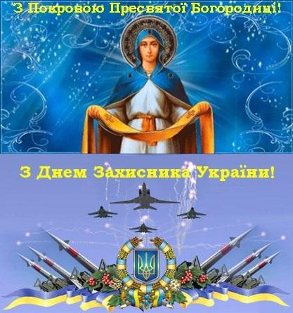 14 октября Покров день картинки и открытки - сборка (21)