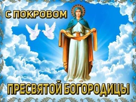14 октября Покров день картинки и открытки - сборка (3)