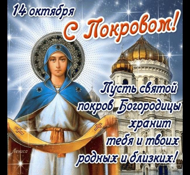 14 октября Покров день картинки и открытки - сборка (4)