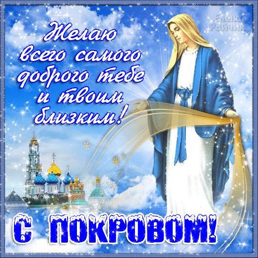 14 октября Покров день картинки и открытки - сборка (5)
