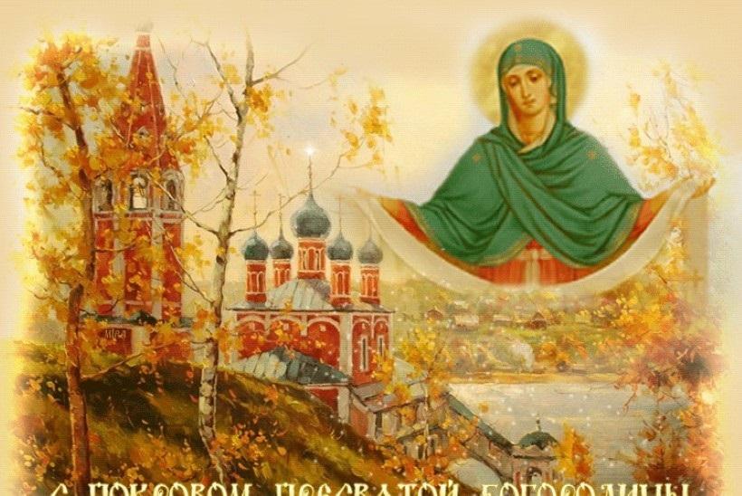 14 октября Покров день картинки и открытки - сборка (6)
