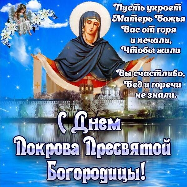 14 октября Покров день картинки и открытки - сборка (7)