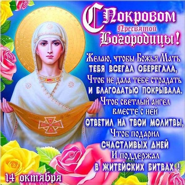 14 октября Покров день картинки и открытки - сборка (8)