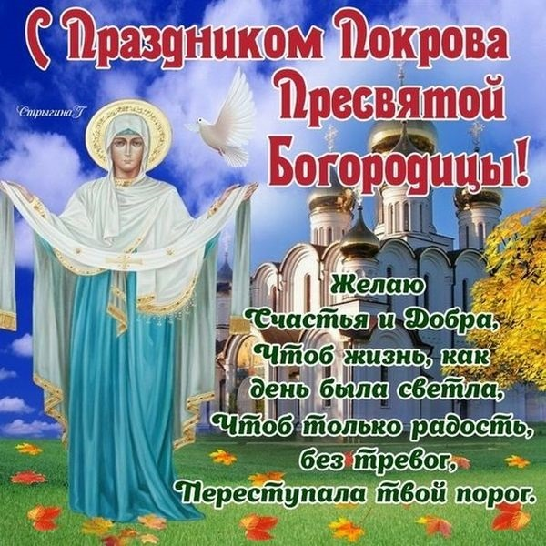 14 октября Покров день картинки и открытки - сборка (9)